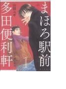 まほろ駅前多田便利軒(花とゆめコミックス) 4巻セット(花とゆめコミックス)