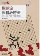 梶原流置碁必勝法 九子から二子局までの置碁研究
