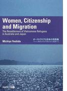 オーストラリアと日本の市民権 ベトナム難民女性の再定住の経験から