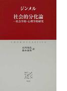 社会的分化論 社会学的・心理学的研究 (中公クラシックス)(中公クラシックス)