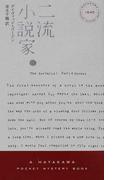 二流小説家 (HAYAKAWA POCKET MYSTERY BOOKS)(ハヤカワ・ポケット・ミステリ・ブックス)
