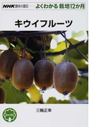 キウイフルーツ (NHK趣味の園芸 よくわかる栽培12か月)