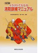イラストでわかる消防訓練マニュアル 3訂版