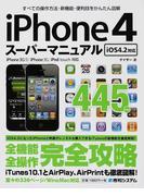iPhone4スーパーマニュアル すべての操作方法・新機能・便利技をかんたん図解