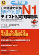 一発合格!日本語能力試験N1完全攻略テキスト&実践問題集