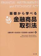 基礎から学べる金融商品取引法