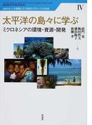 太平洋の島々に学ぶ ミクロネシアの環境・資源・開発 (琉球大学 人の移動と21世紀のグローバル社会)