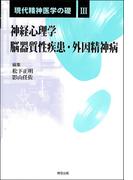 現代精神医学の礎 3 神経心理学/脳器質性疾患・外因精神病