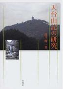天台山記の研究