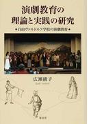 演劇教育の理論と実践の研究 自由ヴァルドルフ学校の演劇教育