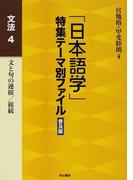「日本語学」特集テーマ別ファイル 普及版 文法4 文と句の連接/接続