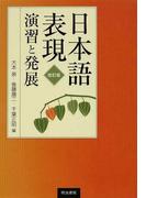 日本語表現演習と発展 改訂版