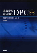 基礎から読み解くDPC 実践的に活用するために 第3版