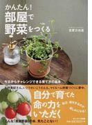 かんたん!部屋で野菜をつくる 今日からチャレンジできる育て方の基本