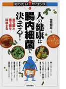 人の健康は腸内細菌で決まる! 善玉菌と悪玉菌を科学する (知りたい!サイエンス)(知りたい!サイエンス)