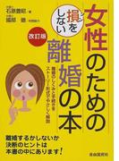 女性のための損をしない離婚の本 離婚のしくみと手続きをストーリー形式でやさしく解説 2011改訂版