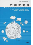 地球惑星科学 新装版 11 気候変動論
