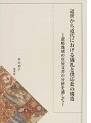 近世から近代における儀礼と供応食の構造 讃岐地域の庄屋文書の分析を通して