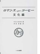 ロマンス・オブ・コーヒー 文化編