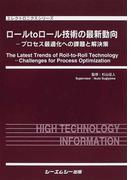 ロールtoロール技術の最新動向 プロセス最適化への課題と解決策 (エレクトロニクスシリーズ)