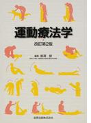 運動療法学 改訂第2版
