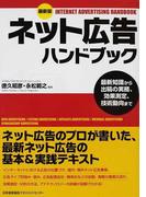 ネット広告ハンドブック 最新知識から出稿の実務、効果測定、技術動向まで 最新版
