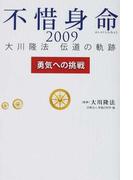 不惜身命 大川隆法伝道の軌跡 2009 勇気への挑戦