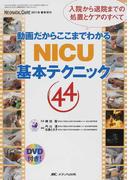 動画だからここまでわかるNICU基本テクニック44 入院から退院までの処置とケアのすべて