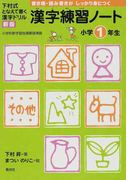 漢字練習ノート 下村式となえて書く漢字ドリル 新版 小学1年生