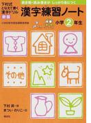 漢字練習ノート 下村式となえて書く漢字ドリル 新版 小学2年生