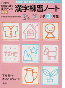 漢字練習ノート 下村式となえて書く漢字ドリル 新版 小学3年生