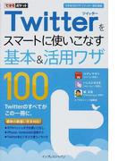 Twitterをスマートに使いこなす基本&活用ワザ100 (できるポケット)(できるポケット)
