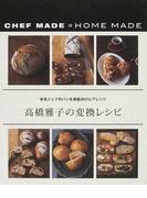 高橋雅子の変換レシピ 有名シェフのパンを家庭向けにアレンジ CHEF MADE→HOME MADE