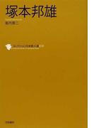 コレクション日本歌人選 019 塚本邦雄