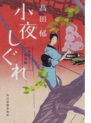 小夜しぐれ (ハルキ文庫 時代小説文庫 みをつくし料理帖)