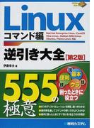 Linux逆引き大全555の極意 第2版 コマンド編