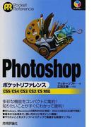 Photoshopポケットリファレンス (Pocket Reference)