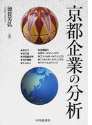 京都企業の分析