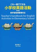 これ一冊でできる小学校英語活動 新学習指導要領対応 基本編
