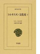 トルキスタン文化史 2 (東洋文庫)(東洋文庫)