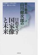 東大総長山川健次郎の目指すべき国家像と未来