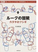 ルークの冒険 カタチのフシギ 世界初!楽しくてちょっとイジワルな「科学的思考力」トレーニングブック