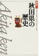 秋田県の歴史 第2版 (県史)