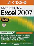 よくわかるMicrosoft Office Excel 2007 第4版 基礎