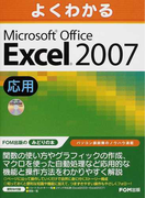 よくわかるMicrosoft Office Excel 2007 第3版 応用
