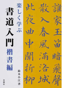 楽しく学ぶ書道入門 楷書編