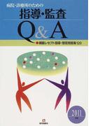 病院・診療所のための指導・監査Q&A 模擬レセプト指導・想定問答集120 2011年版
