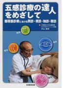 五感診療の達人をめざして 循環器診療における問診・視診・触診・聴診
