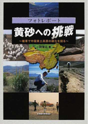 黄砂への挑戦 雑草で中国黄土高原の緑化を図る フォトレポート