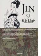 JIN 仁 9 (集英社文庫 コミック版)